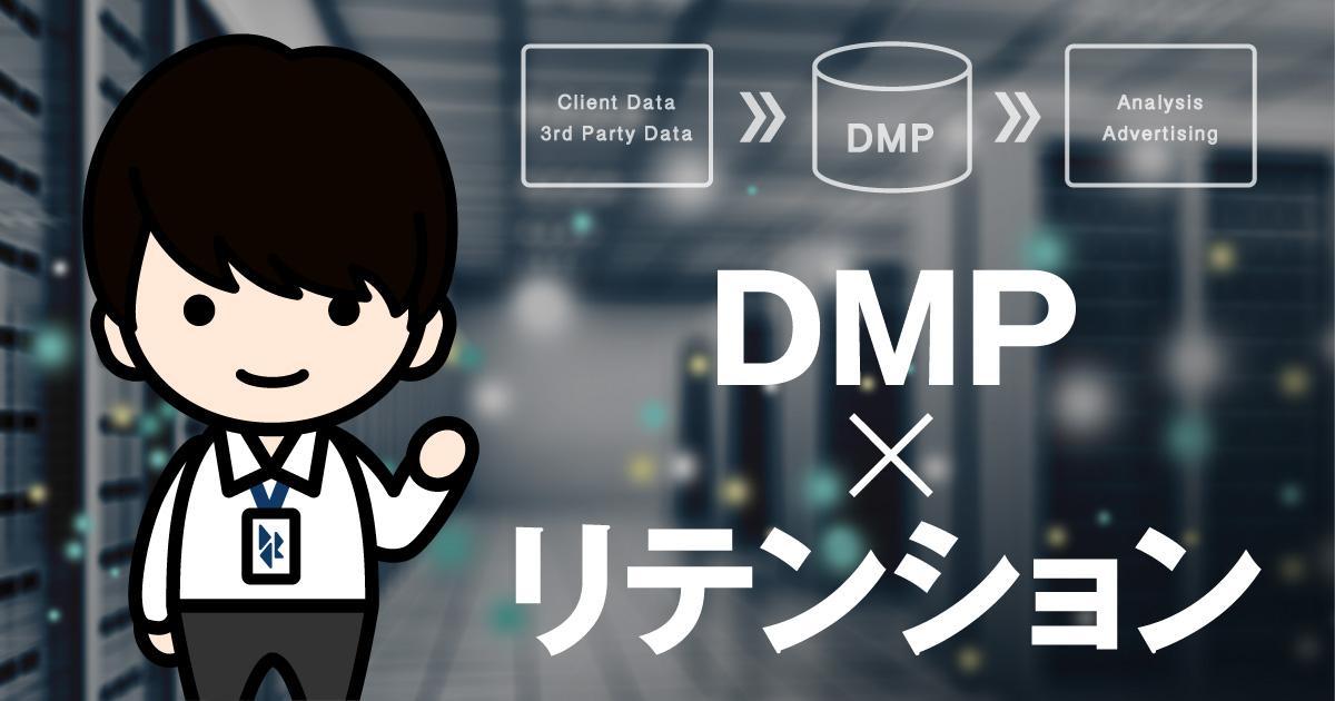 リテンション施策/広告:第3回<br>【DMPの活用がリテンション広告効果を高める!】