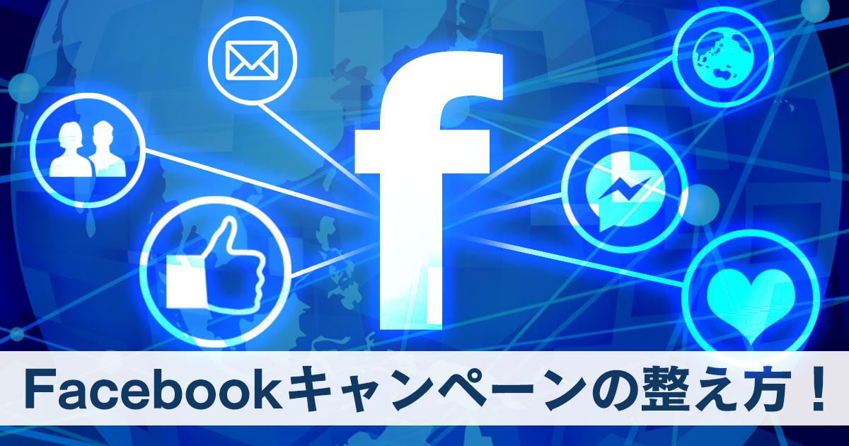 Facebookキャンペーンの整え方!