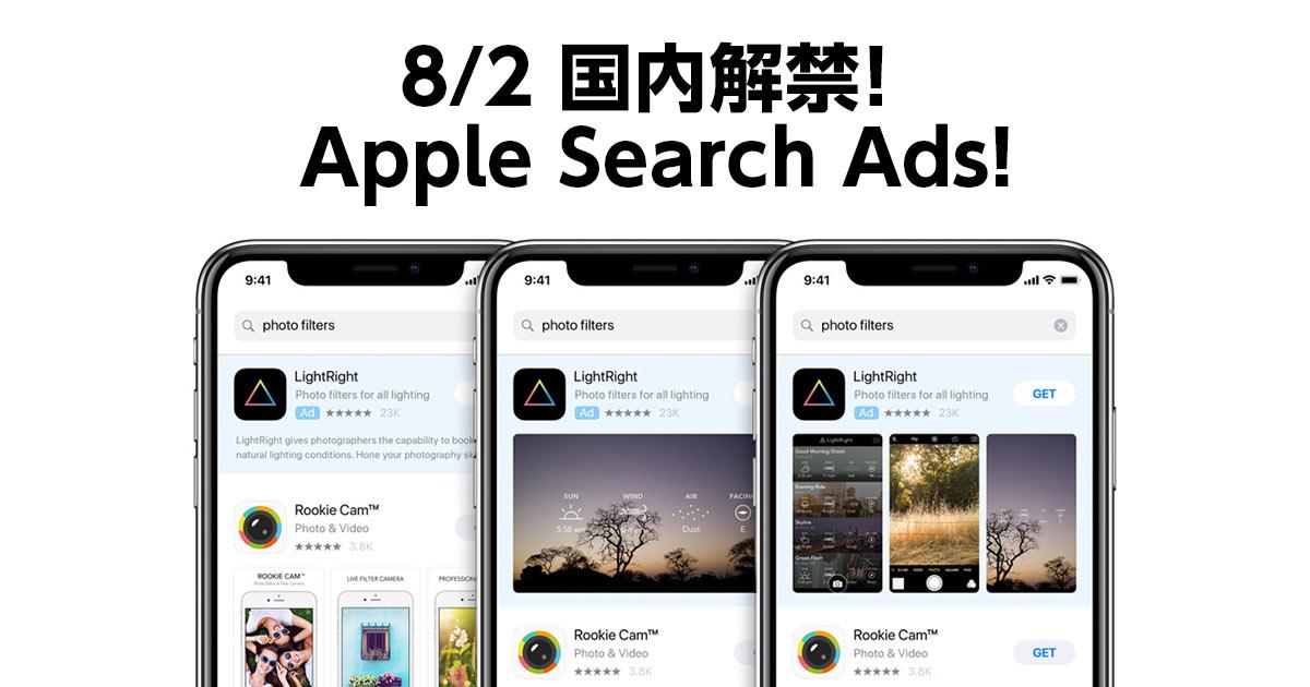 8月2日リリースApple Search Ads概要【前編】