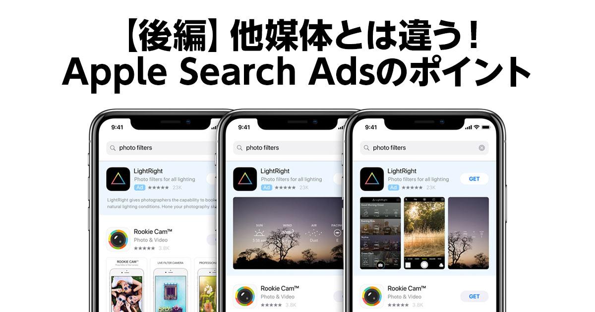 他媒体とは違う!Apple Search Adsのポイント【後編】