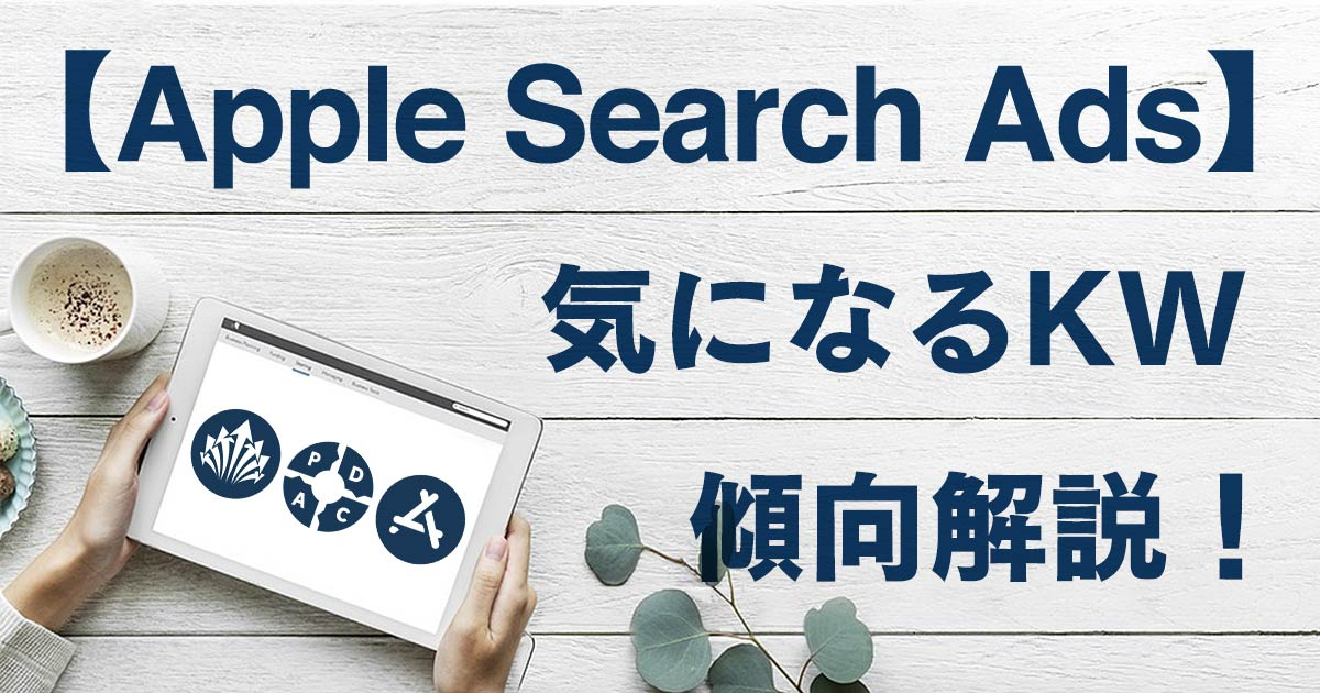 【Apple Search Ads】気になるキーワード傾向解説!
