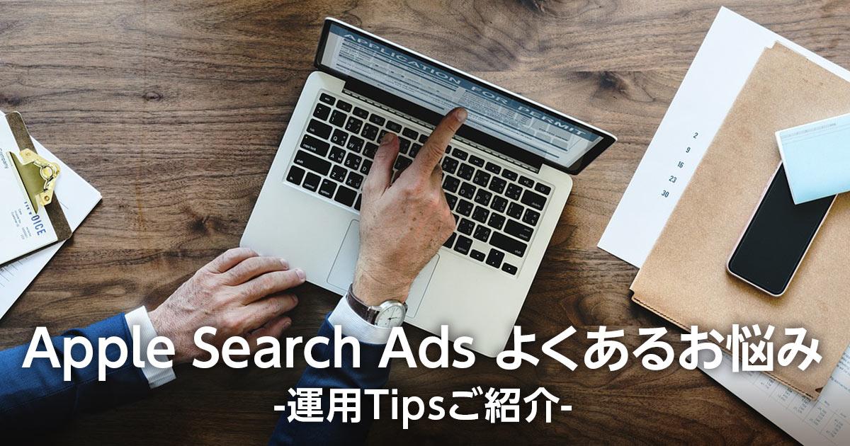 Apple Search Ads よくあるお悩み「成果が合わない」-運用Tipsご紹介-