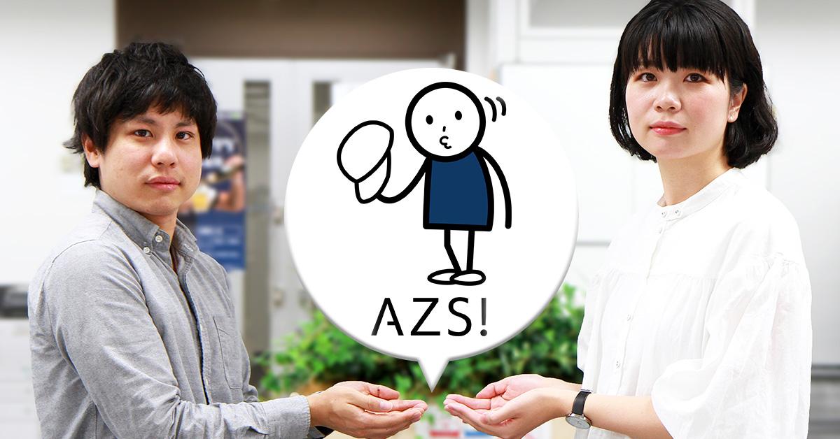 今日のAZS!#3