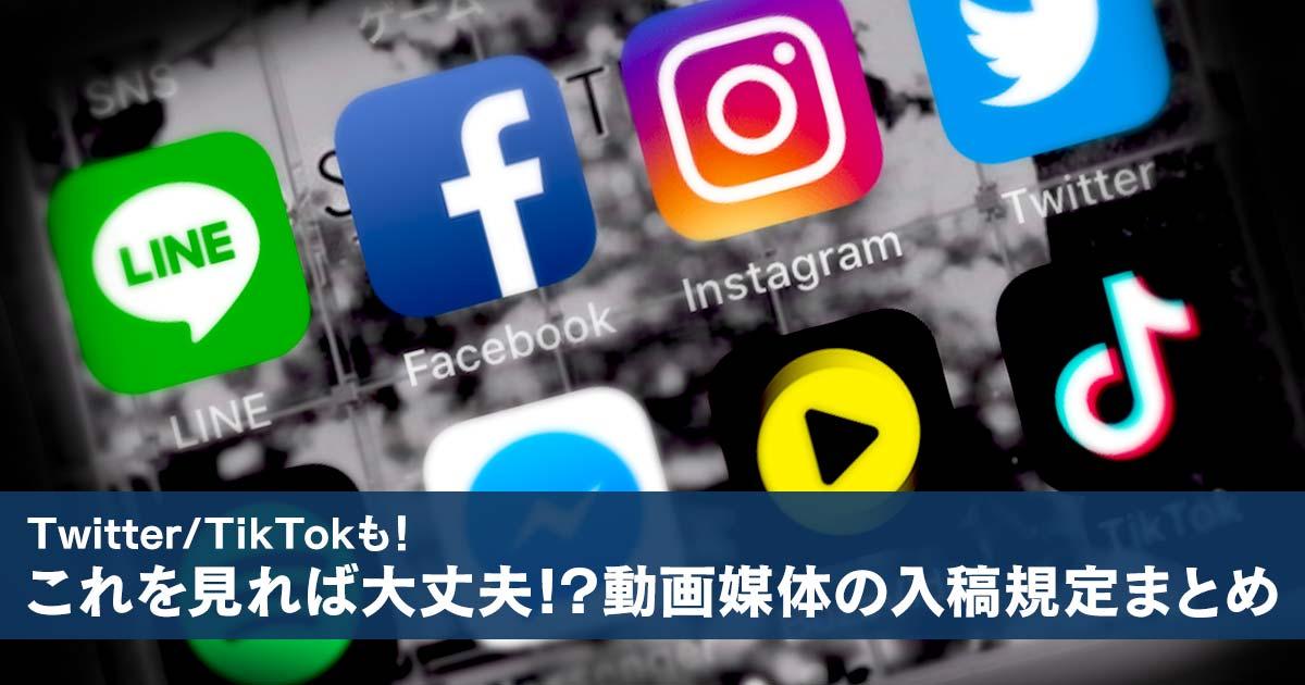 これを見れば大丈夫!?動画媒体の入稿規定まとめ※2021年10月更新  ~Twitter、Facebook/Instagram、LINE、TikTok~