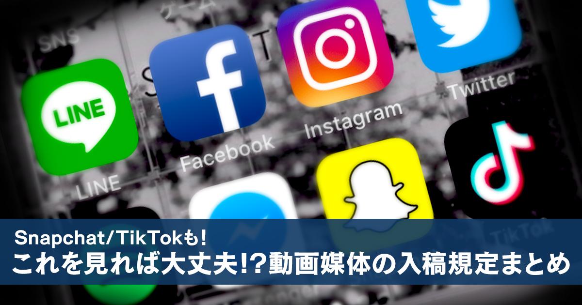 【Snapchat/TikTokも!】これを見れば大丈夫!?動画媒体の入稿規定まとめ