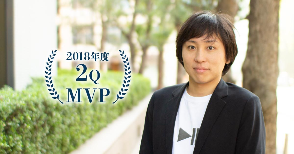 2018年度/2Q MVPインタビュー