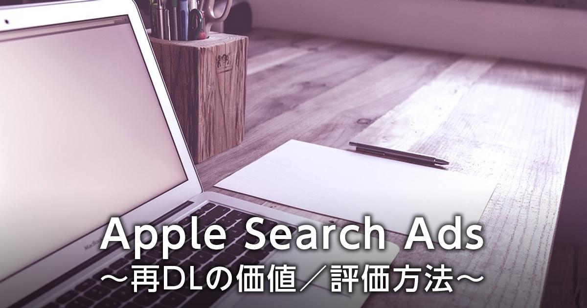 Apple Seach Ads~再DLの価値/評価方法~