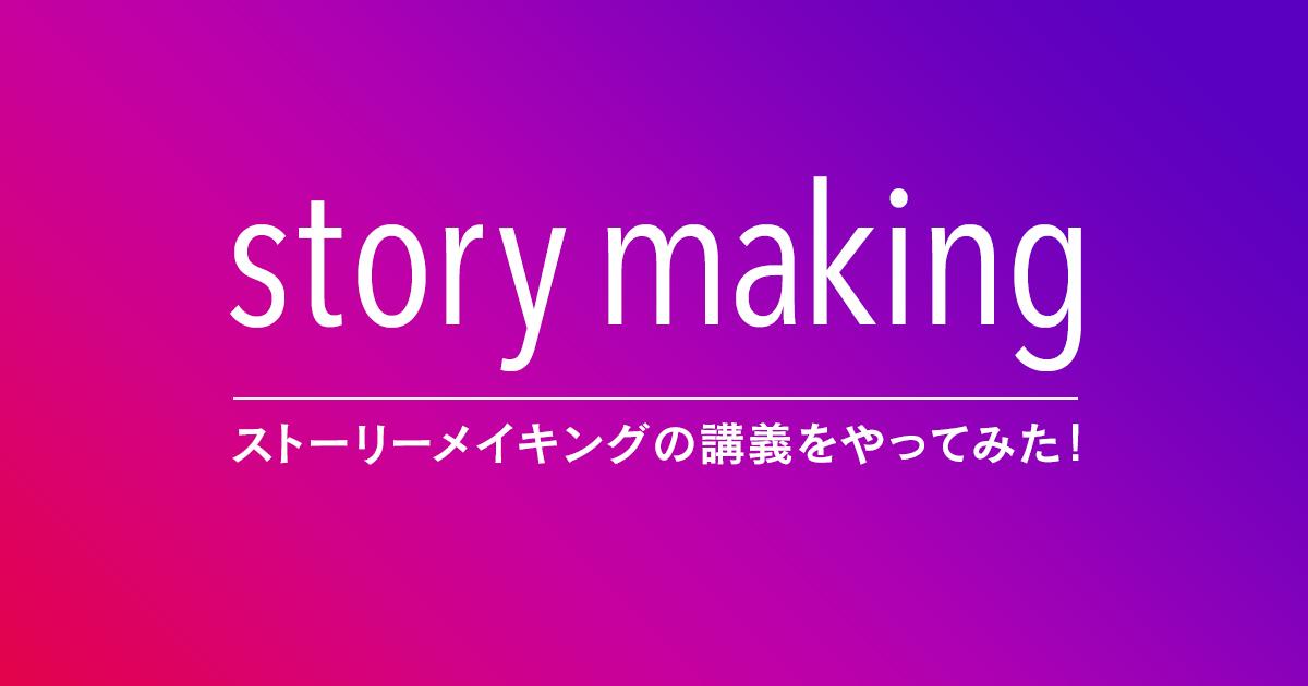 """面白い提案資料は""""ストーリー""""で決まる!"""