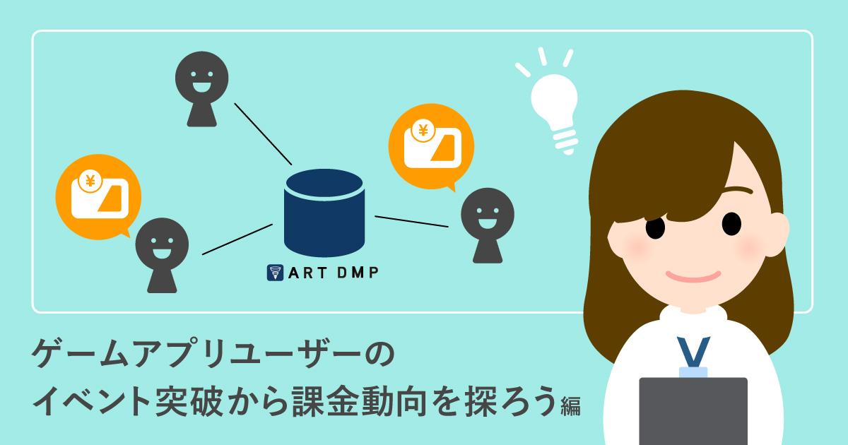 ART DMPによって可能となるデータ分析とは?~Vol.2~