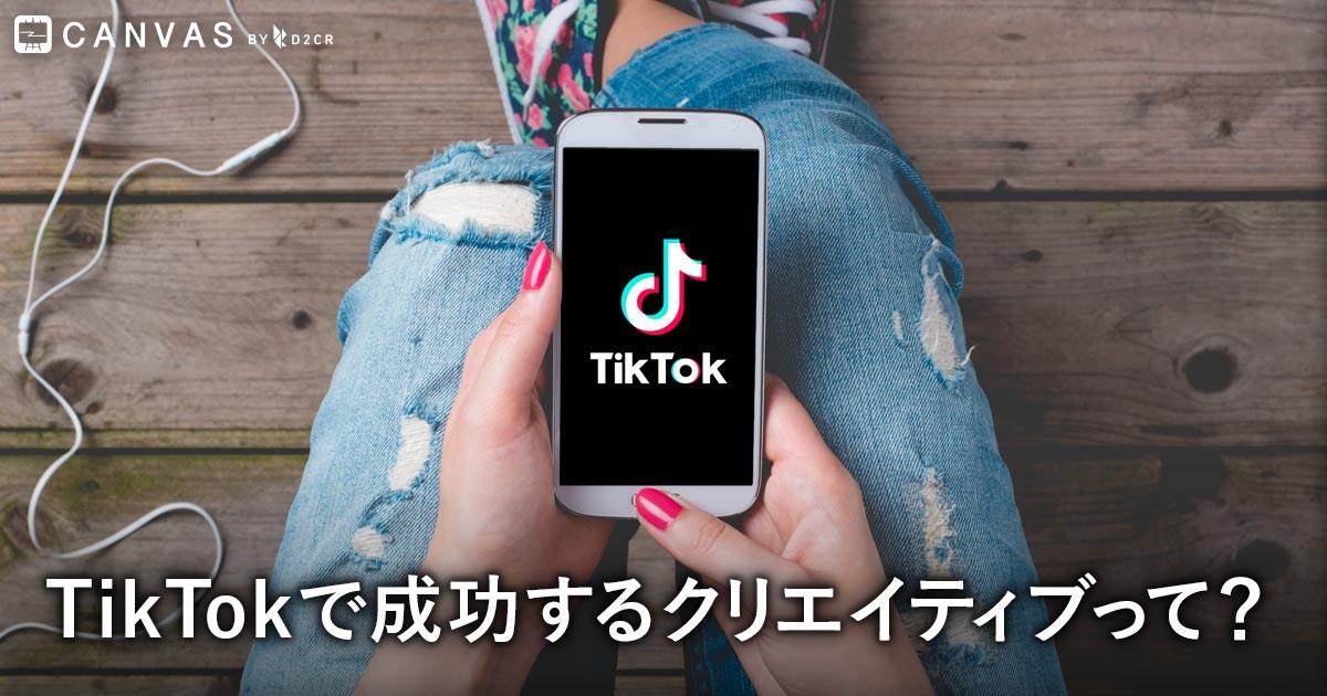 TikTokで成功するクリエイティブって?