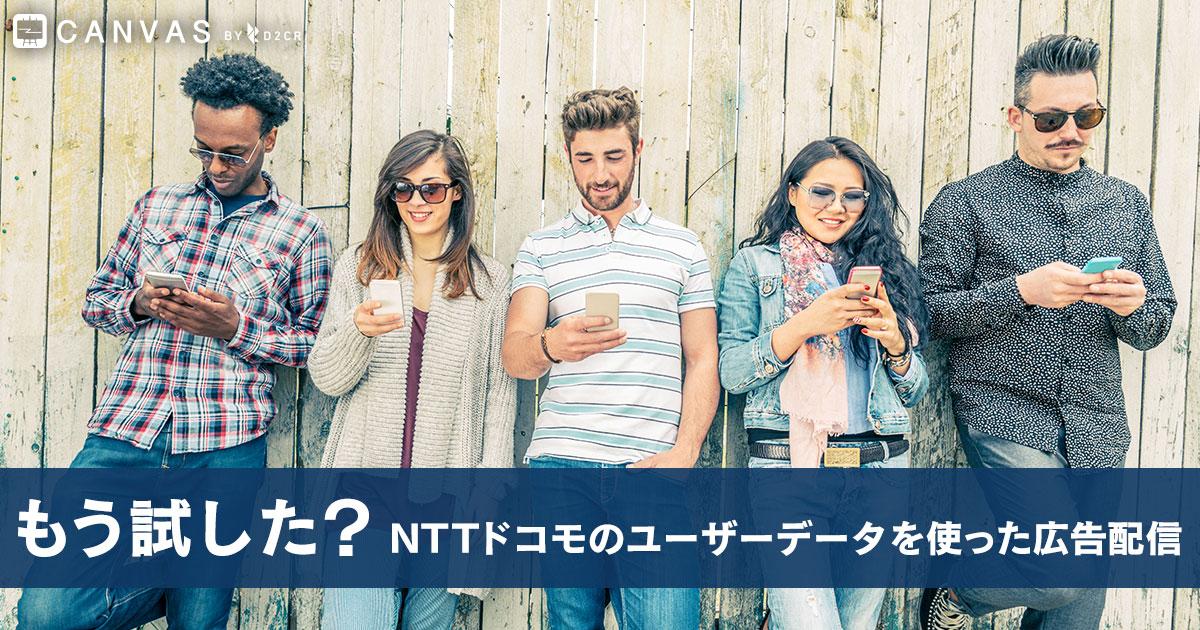 docomo Ad Network~NTTドコモのユーザーデータを使った広告配信~