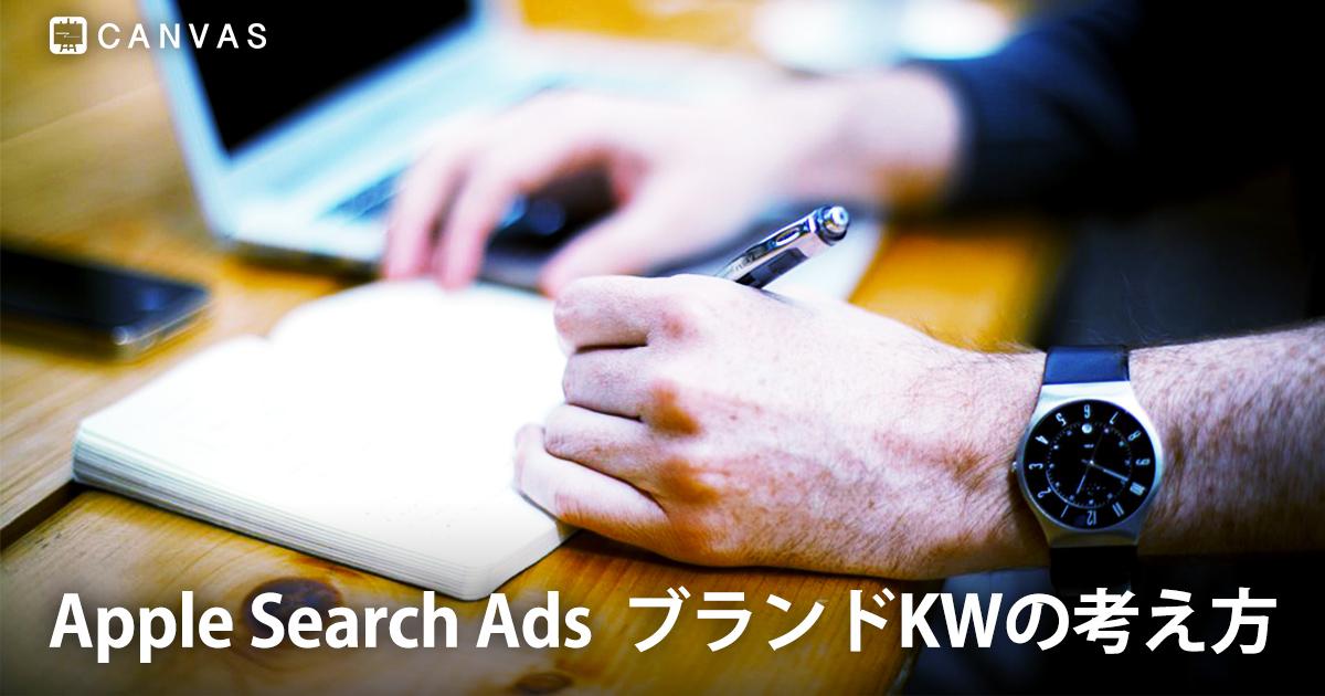 Apple Search Ads~ブランドKWの配信メリットって?~