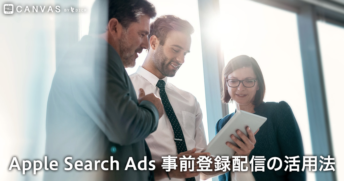 Apple Search Ads~アプリを成功に導く!事前登録配信の活用法~