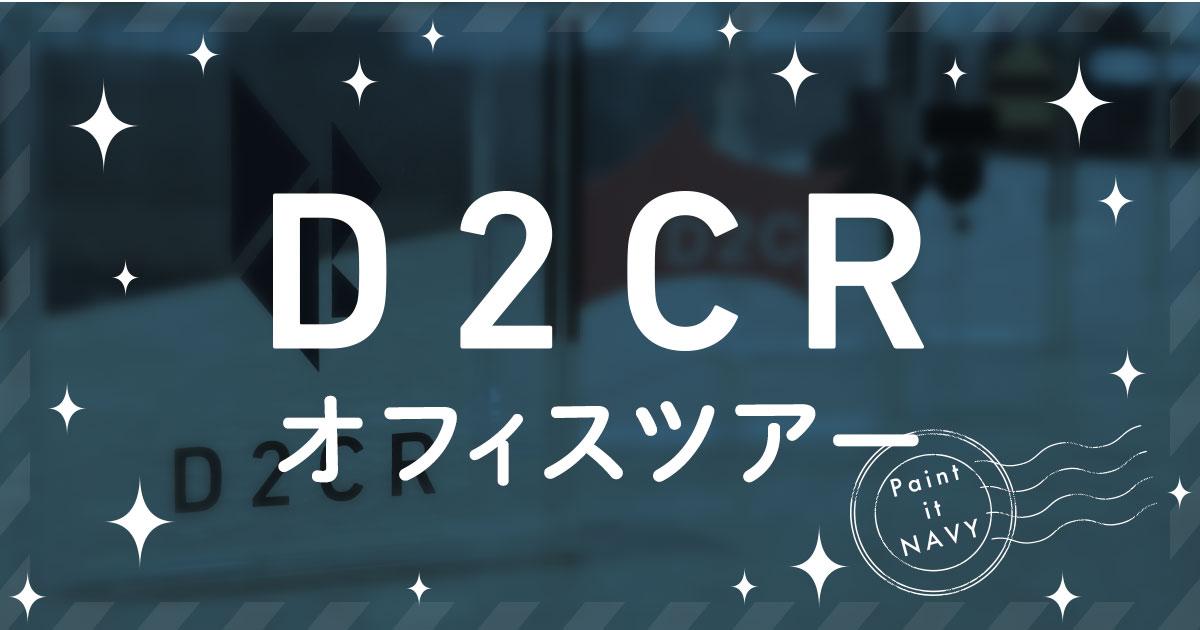 D2C Rオフィスツアー