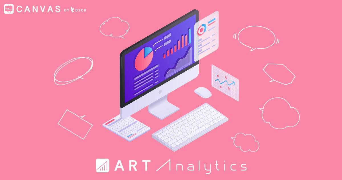 クリック一つでアプリ内分析が可能に!ART Analyticsの魅力を解説