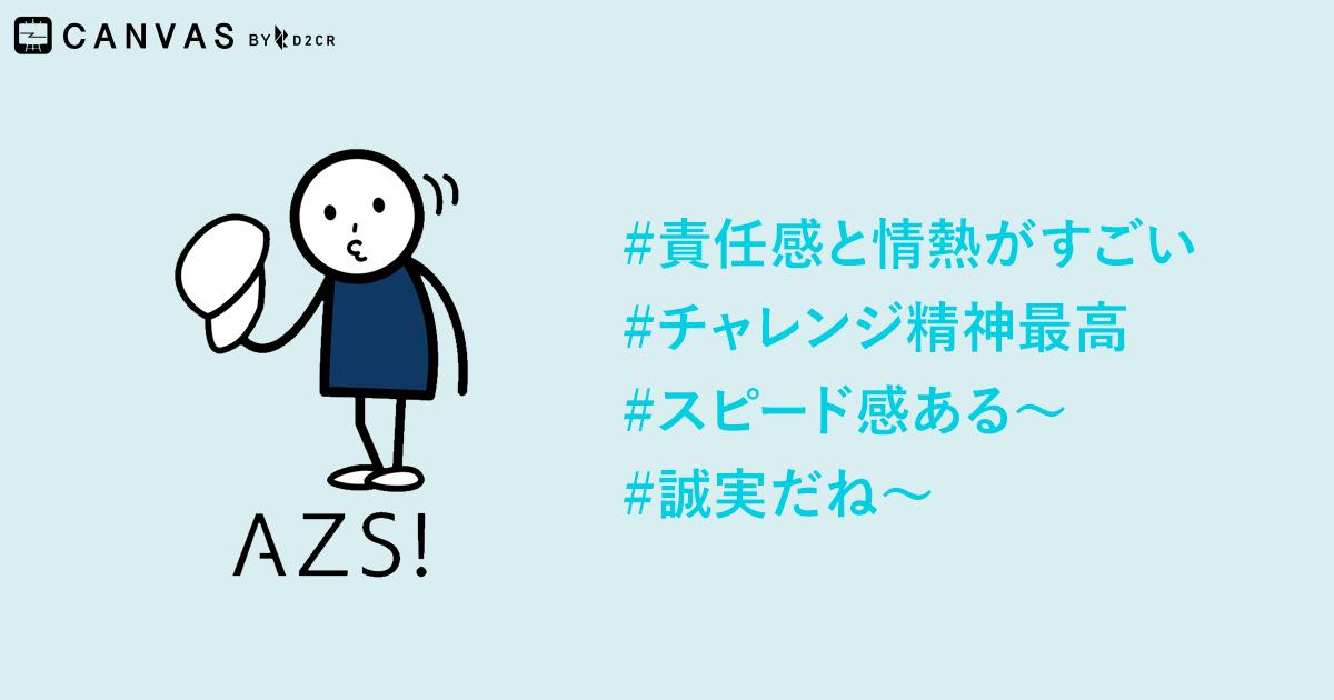 AZS! 運営方法紹介!