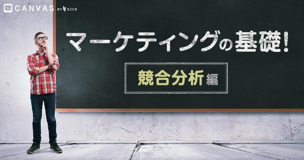 マーケティングの基礎!競合分析編
