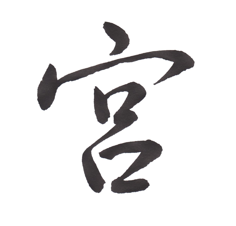 Shinya Miyazaki