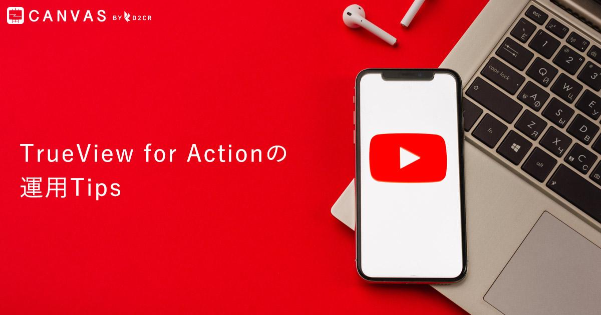 【TrueView For Actionを成功させるコツとは?】効果最大化のためのベストプラクティス