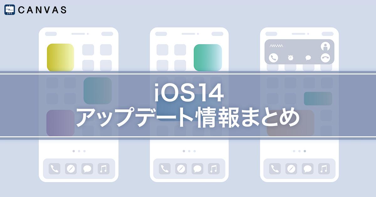 ※2021/2/9更新※【iOS14】アップデート情報まとめ―Apple、MMP、媒体など―