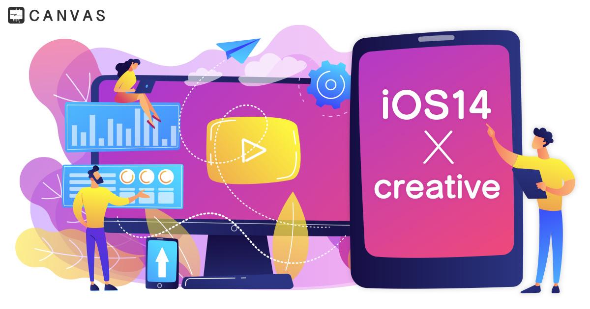iOS14アップデートに伴ったクリエイティブの考え方