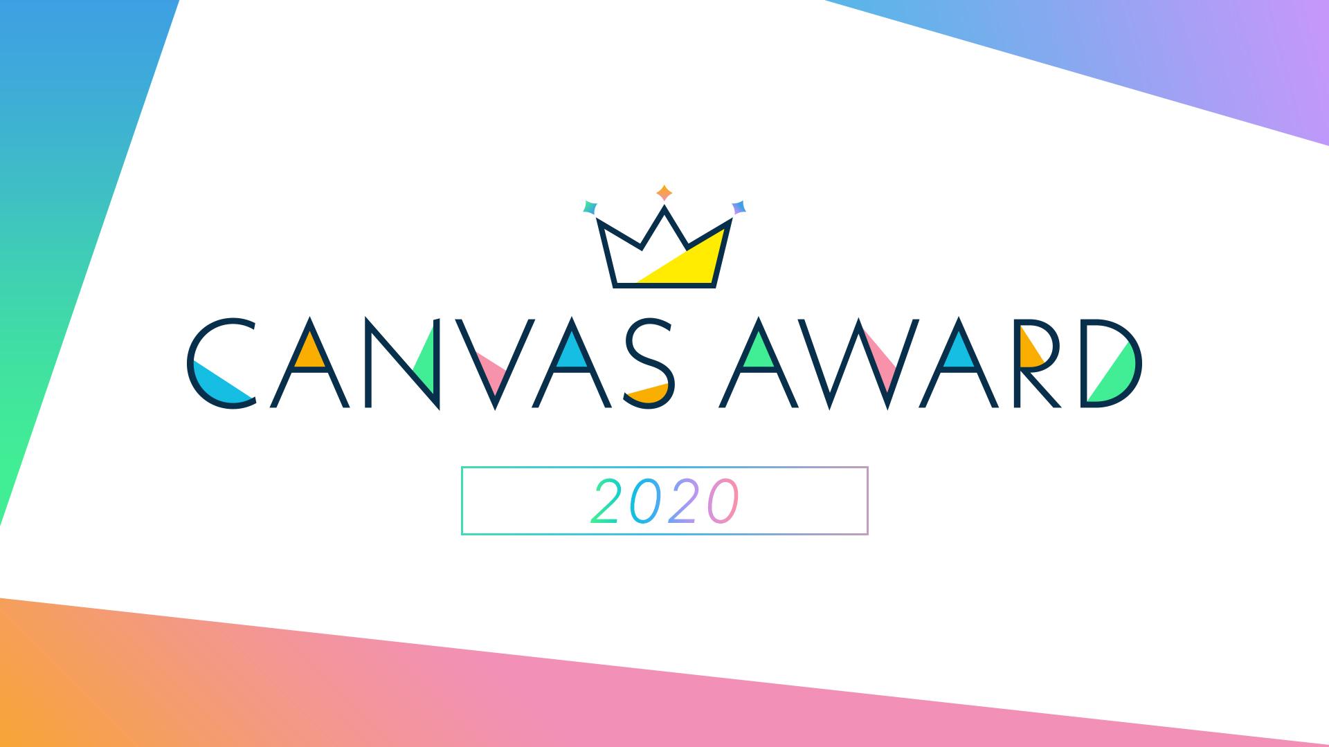 『CANVAS AWARD 2020』受賞のライターと記事を一挙ご紹介!